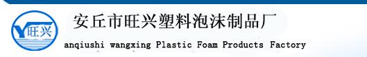 泡沫盒,泡沫包装,泡沫制品,泡沫包装制品,泡沫包装盒